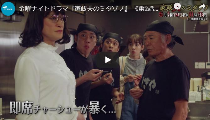 『家政夫のミタゾノ』2話予告動画とあらすじ