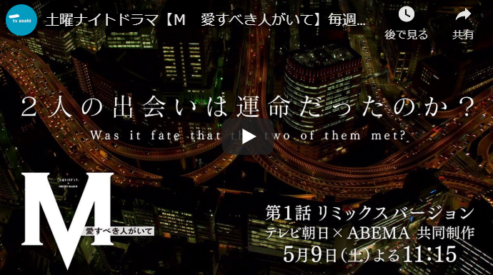 『M 愛すべき人がいて』第1話リミックスバージョン 5月9日放送!