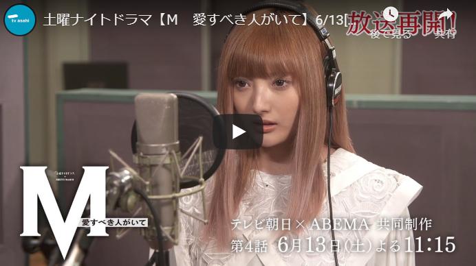 『M 愛すべき人がいて』4話予告動画とあらすじ 放送再開!