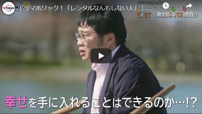 『レンタルなんもしない人』8話予告動画とあらすじ