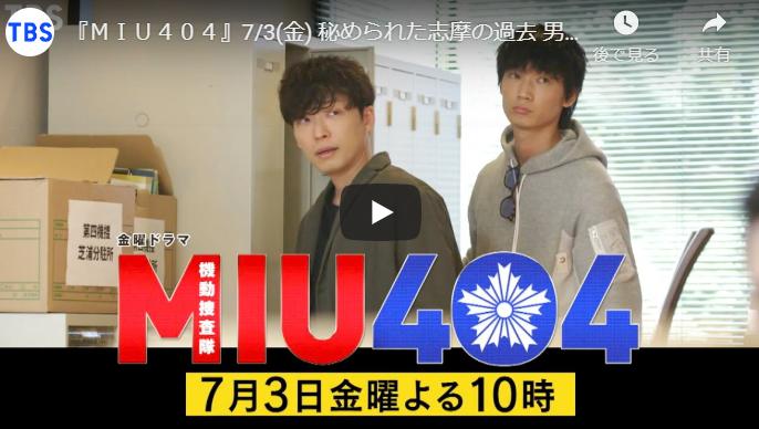 『MIU404』2話予告動画とあらすじ