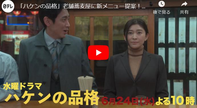 『ハケンの品格』2話予告動画とあらすじ