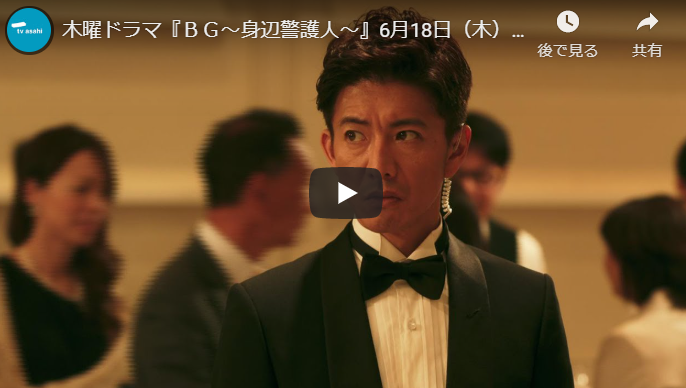 『BG~身辺警護人~』1話予告動画とあらすじ