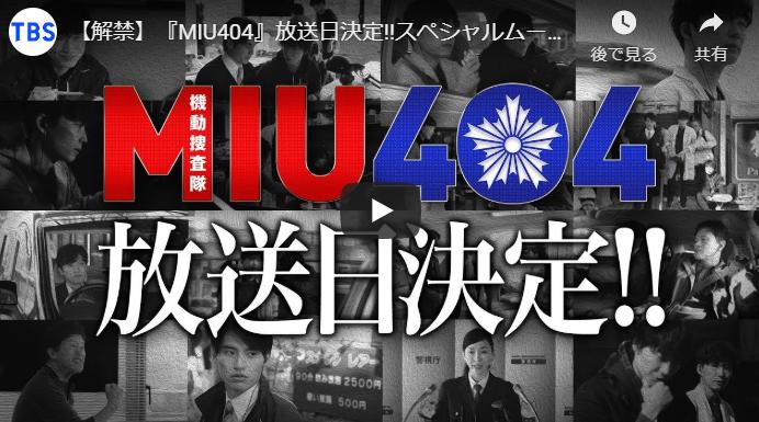 『MIU404』1話予告動画とあらすじ