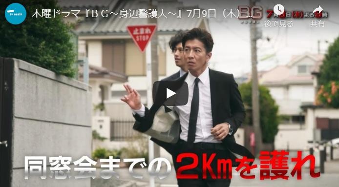 『BG~身辺警護人~』4話予告動画とあらすじ