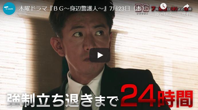 『BG~身辺警護人~』6話予告動画とあらすじ