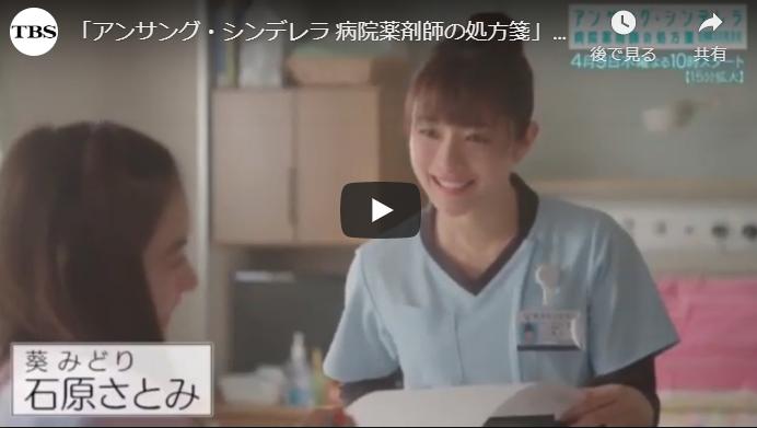 『アンサング・シンデレラ 病院薬剤師の処方箋』1話 予告動画とあらすじ