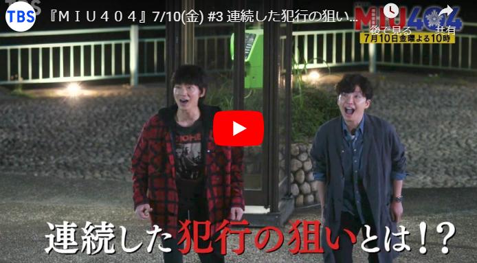 『MIU404』3話 予告動画とあらすじ