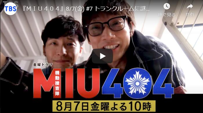 『MIU404』7話 予告動画とあらすじ
