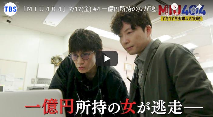 『MIU404』4話 予告動画とあらすじ