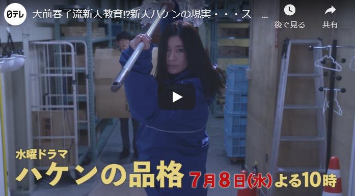 『ハケンの品格』4話予告動画とあらすじ