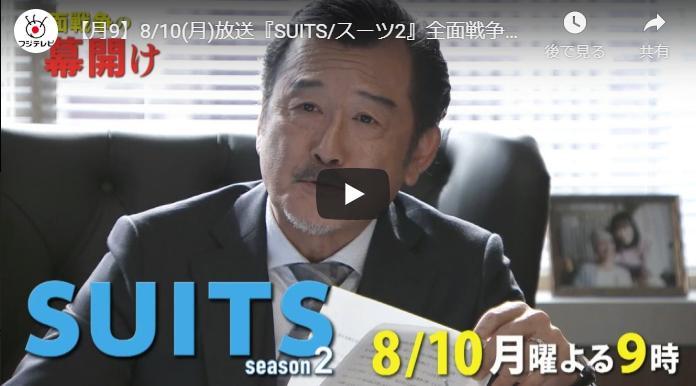 『SUITS/スーツ2』5話予告動画とあらすじ