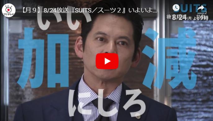 『SUITS/スーツ2』7話予告動画とあらすじ