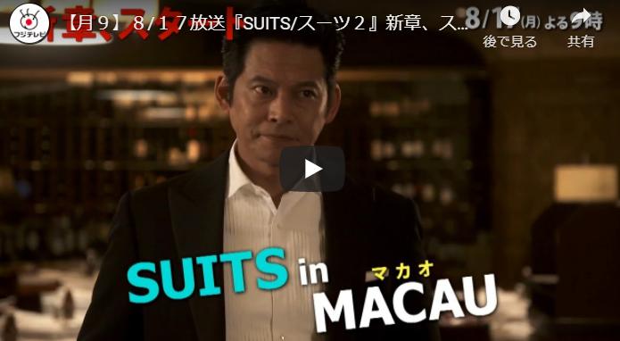 『SUITS/スーツ2』6話予告動画とあらすじ