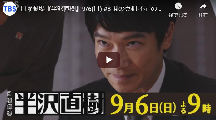 『半沢直樹』8話 予告動画とあらすじ