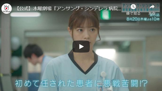 『アンサング・シンデレラ 病院薬剤師の処方箋』6話 予告動画とあらすじ