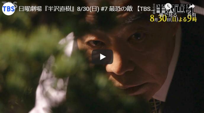 『半沢直樹』7話 予告動画とあらすじ
