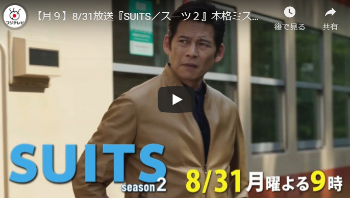 『SUITS/スーツ2』8話予告動画とあらすじ