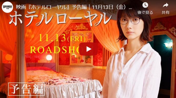 映画『ホテルローヤル』予告動画とあらすじ 波瑠 松山ケンイチ 伊藤沙莉 岡山天音 安田顕