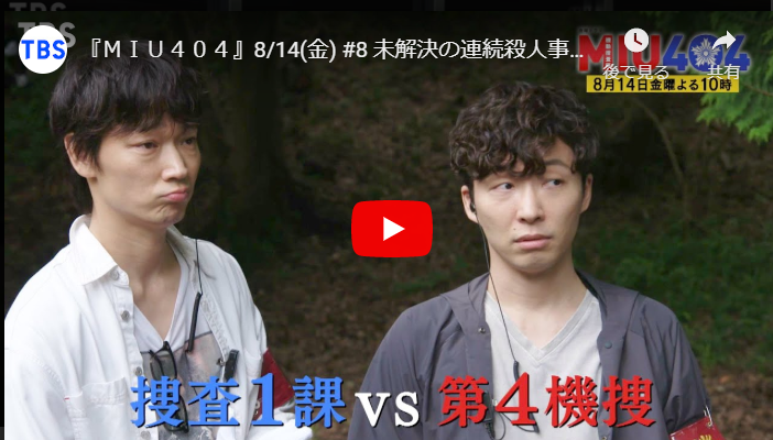 『MIU404』8話 予告動画とあらすじ