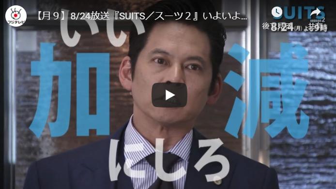 『SUITS/スーツ2』9話予告動画とあらすじ