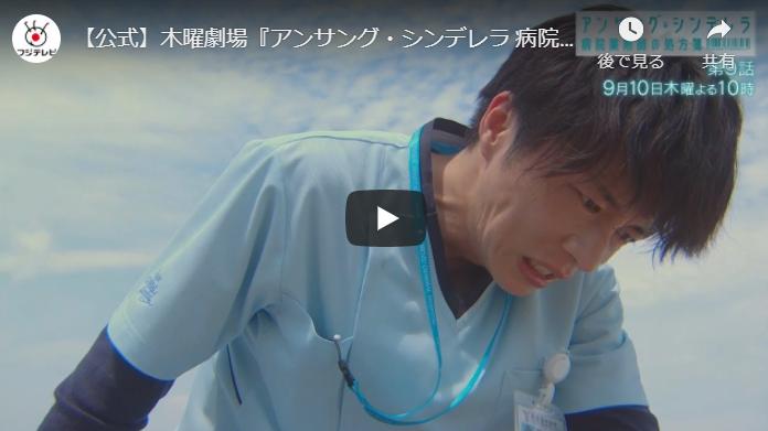 『アンサング・シンデレラ 病院薬剤師の処方箋』9話 予告動画とあらすじ