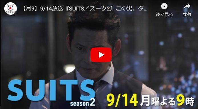 『SUITS/スーツ2』10話予告動画とあらすじ