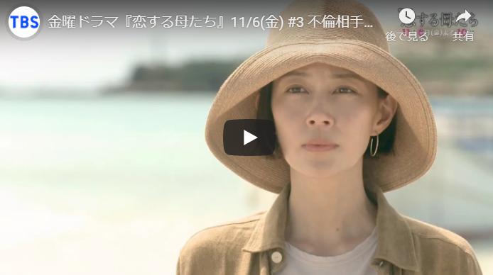 『恋する母たち』3話 あらすじと予告動画 キャスト・出演者