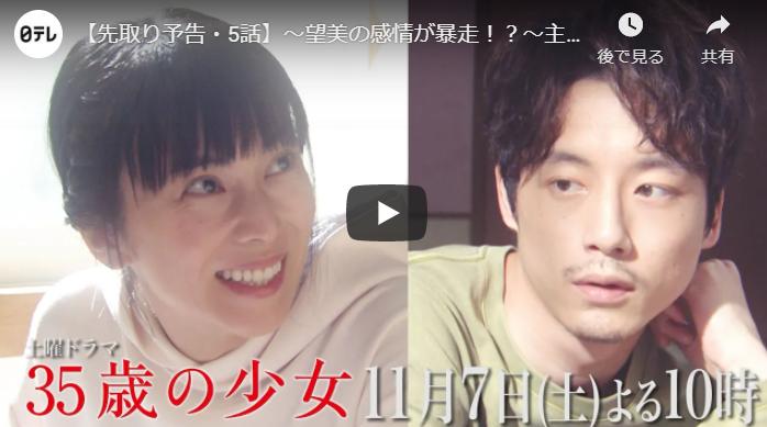『35歳の少女』5話 あらすじと予告動画 キャスト・出演者