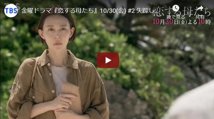 『恋する母たち』2話 予告動画とあらすじ