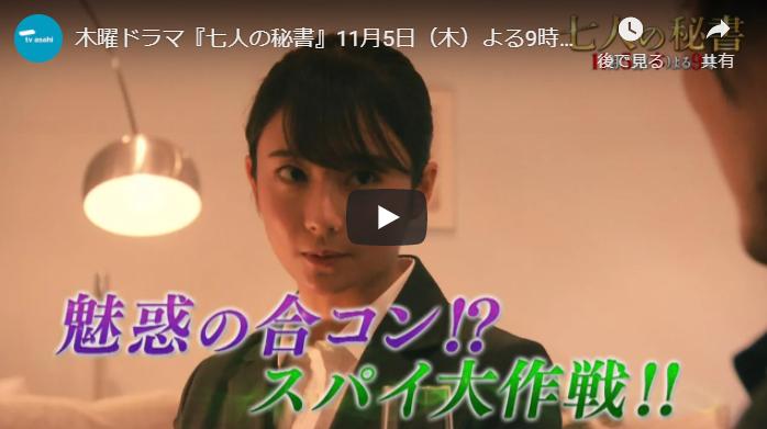 『七人の秘書』3話 あらすじと予告動画 キャスト・出演者