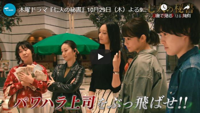 『七人の秘書』2話 予告動画とあらすじ