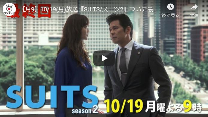 『SUITS/スーツ2』最終回 予告動画とあらすじ