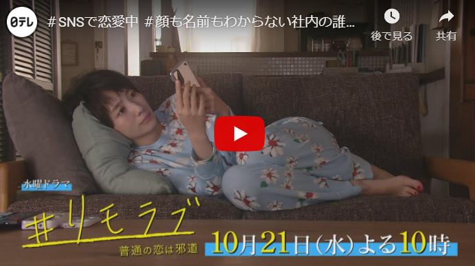 『#リモラブ ~普通の恋は邪道~』2話 予告動画とあらすじ