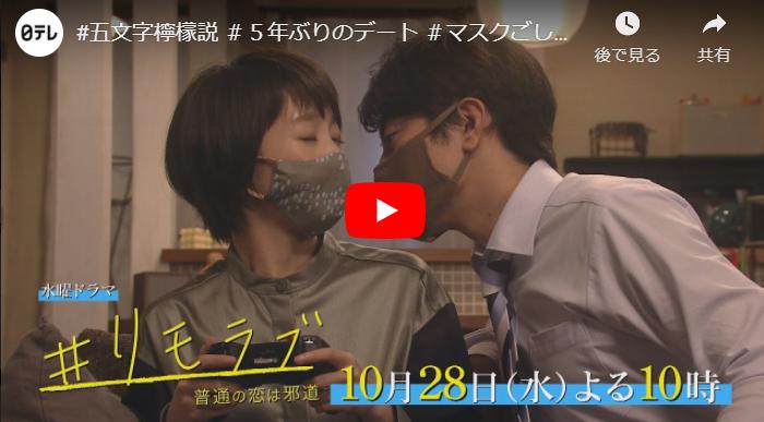 『#リモラブ ~普通の恋は邪道~』3話 予告動画とあらすじ