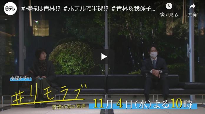 『#リモラブ ~普通の恋は邪道~』4話 あらすじと予告動画 キャスト・出演者