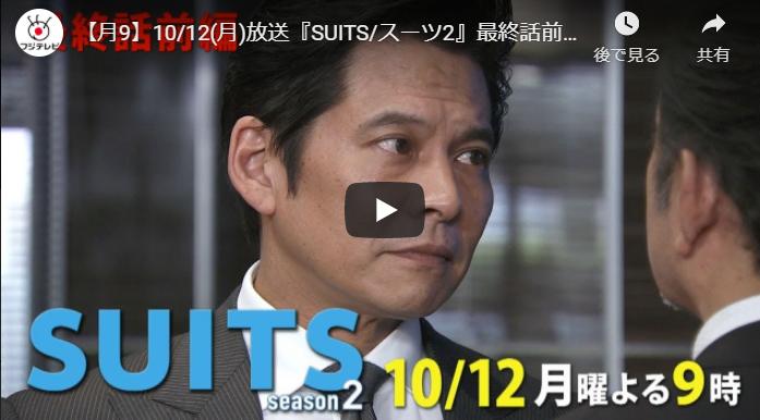 『SUITS/スーツ2』14話予告動画とあらすじ