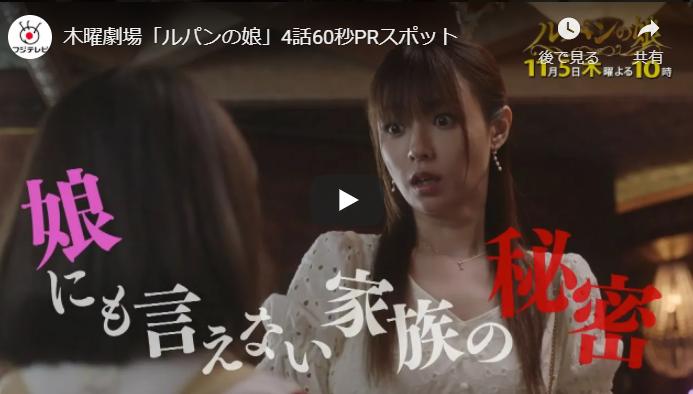 『ルパンの娘』4話 あらすじと予告動画 キャスト・出演者