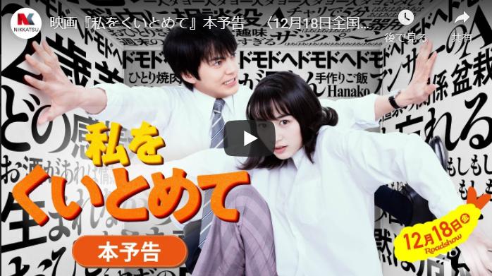 映画『私をくいとめて』予告動画とあらすじ のん 林遣都 臼田あさ美 若林拓也
