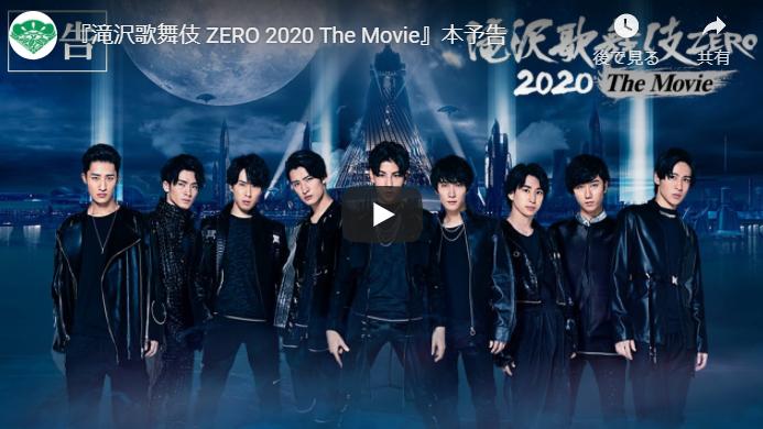 『滝沢歌舞伎 ZERO 2020 The Movie』予告動画 滝沢歌舞伎とは?