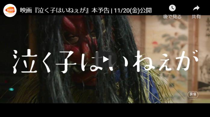 映画『泣く子はいねぇが』予告動画とあらすじ 仲野太賀 吉岡里帆 寛一郎 山中崇