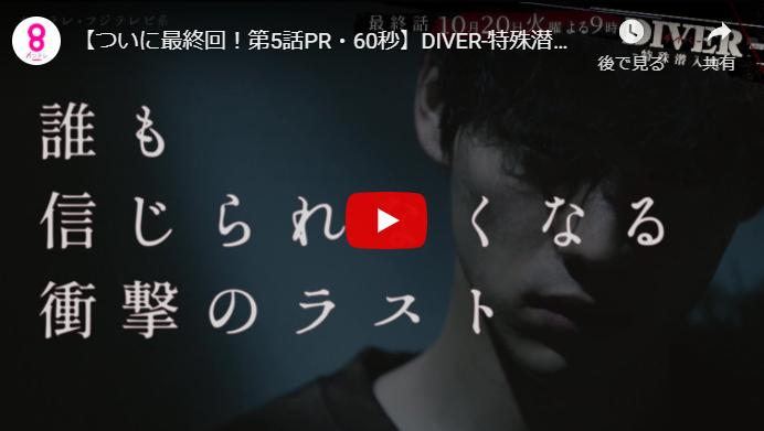 『 DIVER-特殊潜入班-』最終回 予告動画とあらすじ