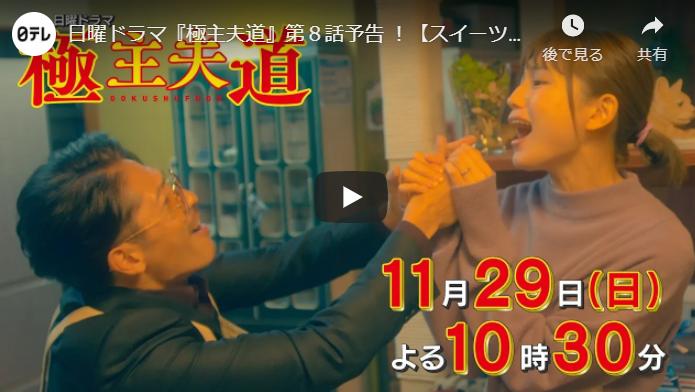 『極主夫道』8話 あらすじと予告動画 キャスト・出演者