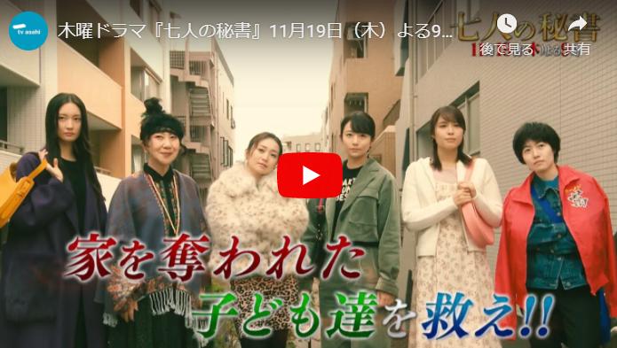 『七人の秘書』5話 あらすじと予告動画 キャスト・出演者
