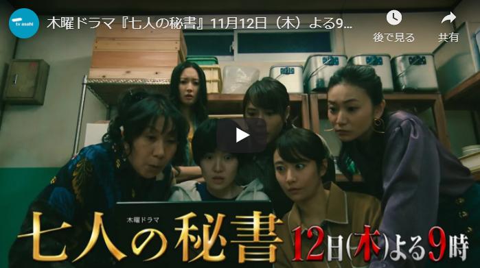 『七人の秘書』4話 あらすじと予告動画 キャスト・出演者