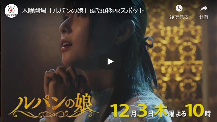 『ルパンの娘』8話 あらすじと予告動画 キャスト・出演者