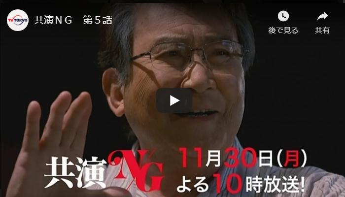 『共演NG』5話 あらすじと予告動画 キャスト・出演者