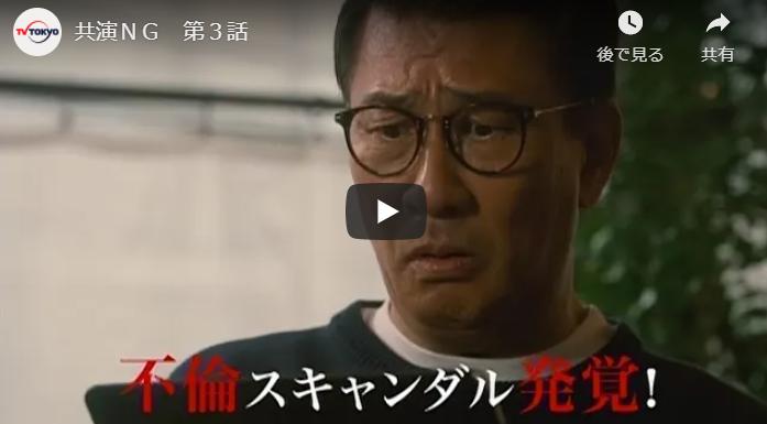 『共演NG』3話 あらすじと予告動画 キャスト・出演者
