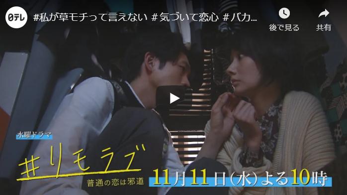 『#リモラブ ~普通の恋は邪道~』5話 あらすじと予告動画 キャスト・出演者