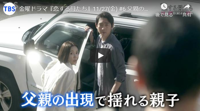 『恋する母たち』6話 あらすじと予告動画 キャスト・出演者